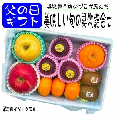【父の日ギフト・店頭受取用】美味しい旬の果物詰合せ|3000
