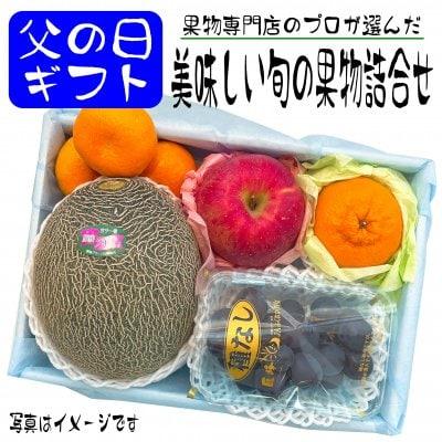 【父の日ギフト・店頭受取用】美味しい旬の果物詰合せ|4000
