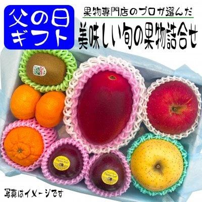 【父の日ギフト・店頭受取用】美味しい旬の果物詰合せ|5000