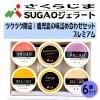 【ツクツクショップ限定】さくらじまSUGAOジェラート 鹿児島の味詰合せプレミアム6個セット