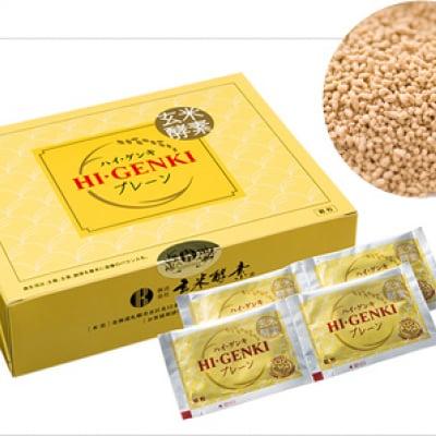玄米酵素 プレーンタイプ(顆粒・90袋入)健康に必要な栄養素が40種類以上! 一番ベーシックな玄米酵素