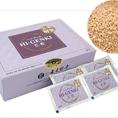 玄米酵素花粉タイプ(顆粒・3.5g×90包)今話題のスーパーフード 「みつばち花粉(ビーポーレン)」入り/玄米酵素