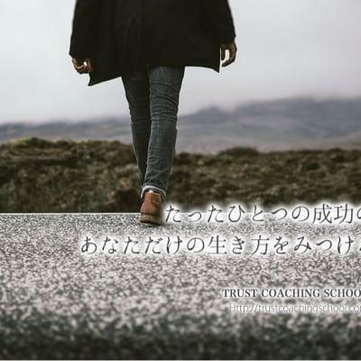 【個人様向け】TCSコーチングプログラム『BASIC』今、日本で最も申し込みを受けているコーチングプログラム