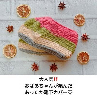 【送料無料】(ミックス)おばあちゃんが編んだあったか靴下カバー