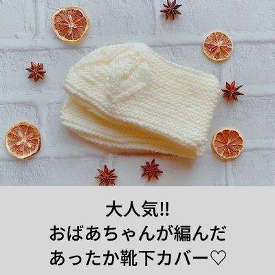 【送料無料】(ホワイト)おばあちゃんが編んだあったか靴下カバー