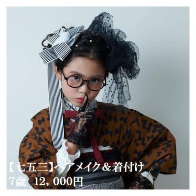 【七五三】5歳&7歳 ヘアセット・メイク・着付け込みのお得なセットプラン
