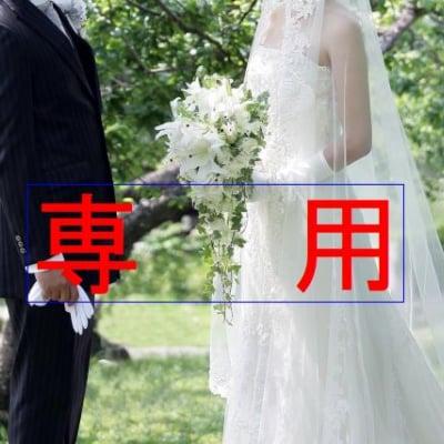 N2様専用 結婚セッション90分x12回 現地払いのみ