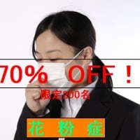 70%OFF!!! 花粉症改善セッション1回90分  現地払いのみ