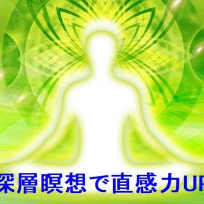 5月18日19-20:30 短時間で確実に空に成れる! 深層瞑想体験セミナー 現地払いのみ