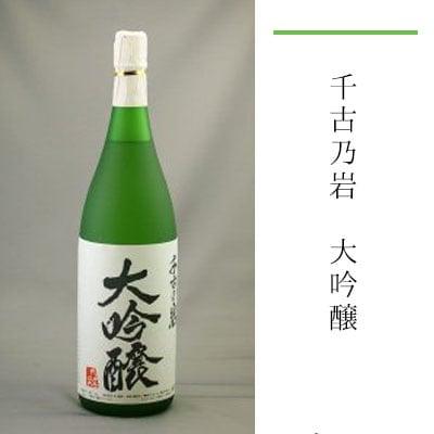 千古乃岩 大吟醸 1800ml