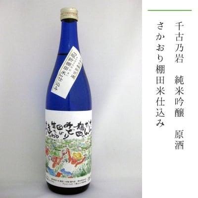 千古乃岩 純米吟醸 原酒(火入れ)さかおり棚田米仕込み 720ml