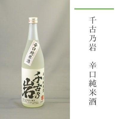 千古乃岩 辛口純米酒 720ml