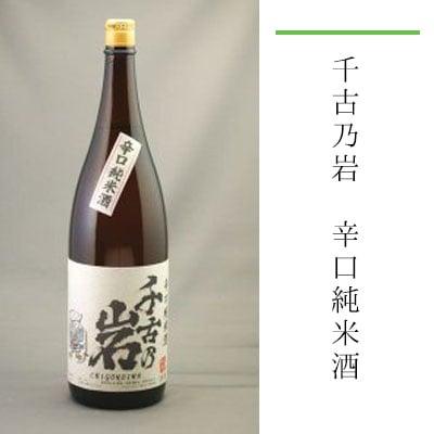 千古乃岩 辛口純米酒 1800ml