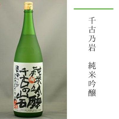 千古乃岩 純米吟醸 1800ml