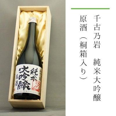【数量限定】千古乃岩 純米大吟醸 原酒 720ml(桐箱入り)