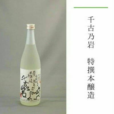 千古乃岩 特撰本醸造 720ml