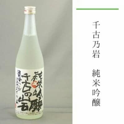千古乃岩 純米吟醸 720ml