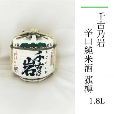 千古乃岩 辛口純米酒 1.8L