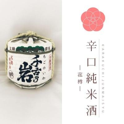 【ポイント12%還元】千古乃岩 辛口純米酒 菰樽 1800ml /父の日