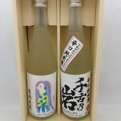 【全国送料無料】アマビエラベル地酒セット(39-A)疫病退散・コロナ退...