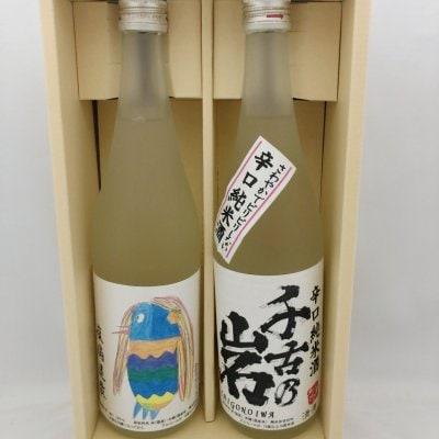 【全国送料無料】アマビエラベル地酒セット(39-B)疫病退散・コロナ退...