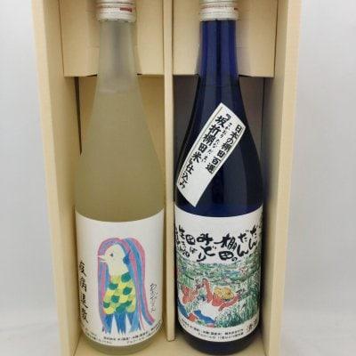 【全国送料無料】アマビエラベル地酒セット(48-A)疫病退散・コロナ退散・父の日