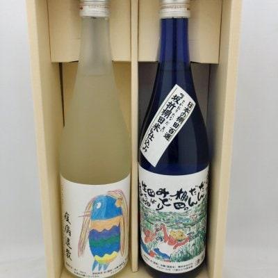 【全国送料無料】アマビエラベル地酒セット(48-B)疫病退散・コロナ退...