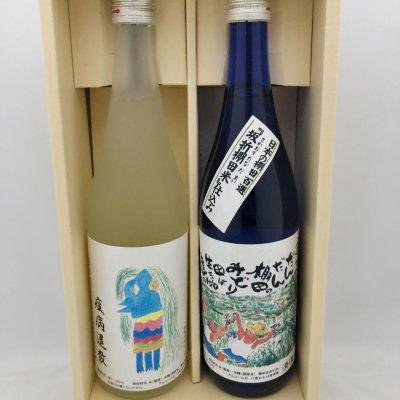 【全国送料無料】アマビエラベル地酒セット(48-C)疫病退散・コロナ退散・父の日