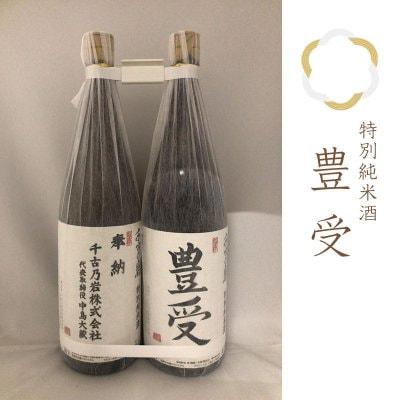 豊受(とようけ) 1800ml  特別純米酒 2本セット 奉納酒