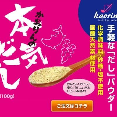 かおりんの本気だし 100g入 (粉末出汁)(砂糖・塩・化学調味料 不使用)