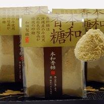本和香糖☆ 300g入り 沖縄県産さとうきびの砂糖 ◎豊富なミネラル◎ 沖縄  コーヒー 紅茶 洋菓子・和菓子に