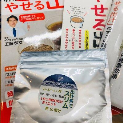 ◎決算セール◎出汁茶でスリム◎「味覚」と「健康」免疫力アップ! デトックス...