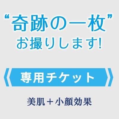 限定! 『美肌+小顔効果』 専用チケット