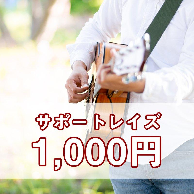 サポートレイズ『1,000円チケット』のイメージその1