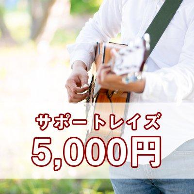 サポートレイズ『5,000円チケット』