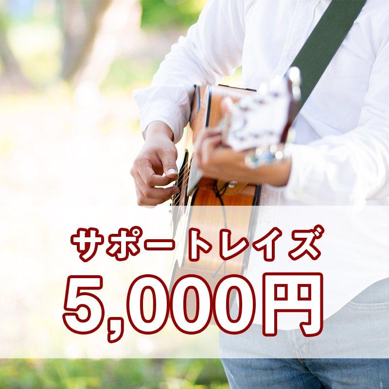 サポートレイズ『5,000円チケット』のイメージその1