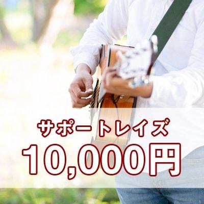 サポートレイズ『10,000円チケット』