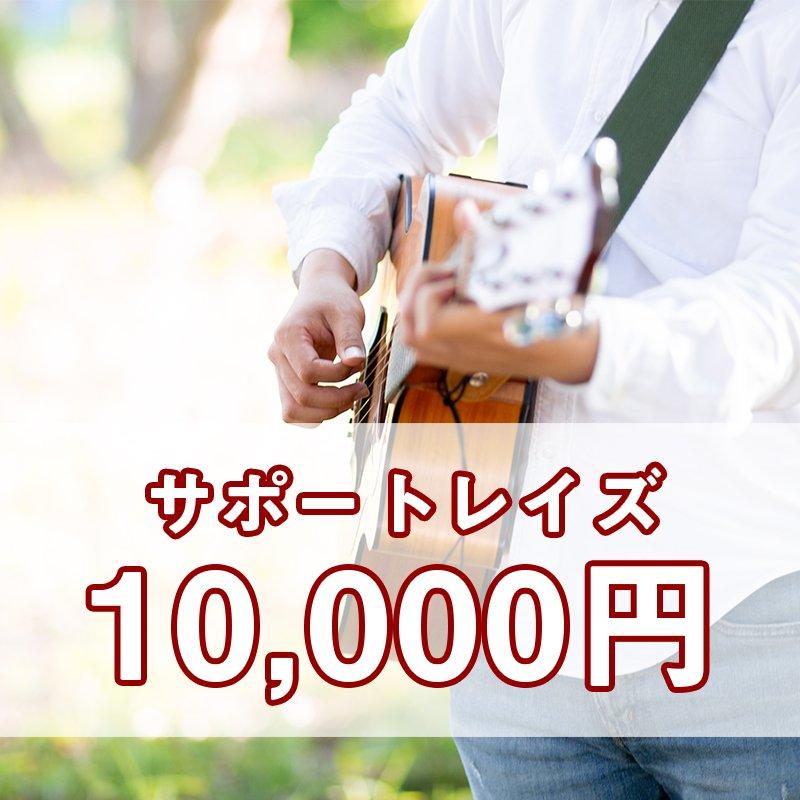 サポートレイズ『10,000円チケット』のイメージその1