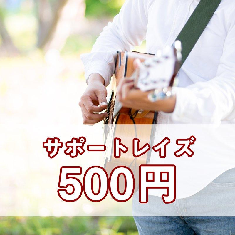 サポートレイズ『500円チケット』のイメージその1
