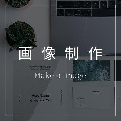 Webサイト|画像制作