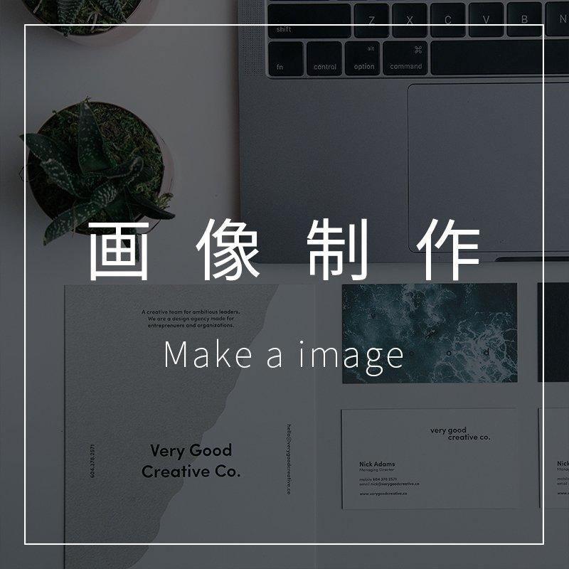 Webサイト|画像制作のイメージその1