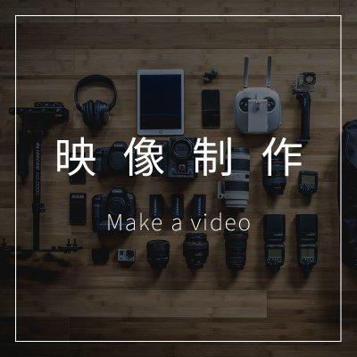 映像制作|動画制作
