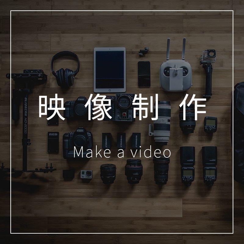 映像制作|動画制作のイメージその1