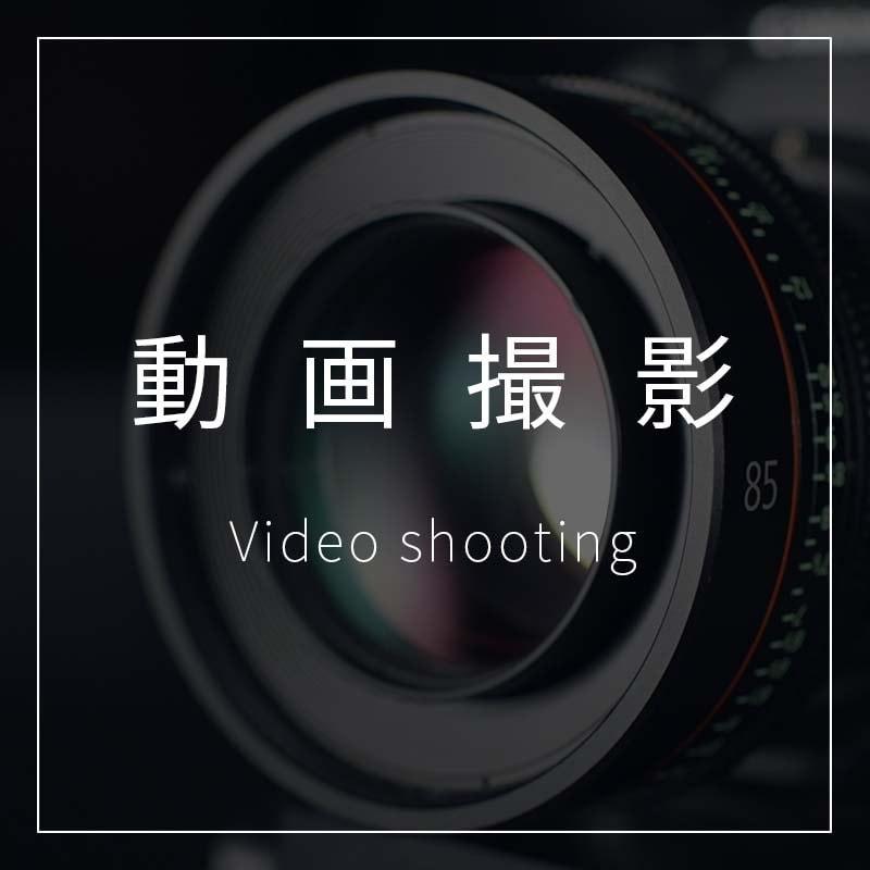 動画撮影のイメージその1