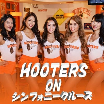 2018年9月20日19:00出航★HOOTERS on SYMPHONYCRUISE★