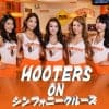 2018年10月17日19:00出航★HOOTERS on SYMPHONYCRUISE★
