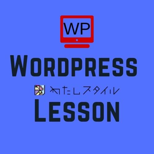 【初心者向け】WordPressマンツーマンレッスンのイメージその1