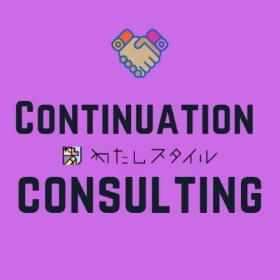 継続コンサルティング