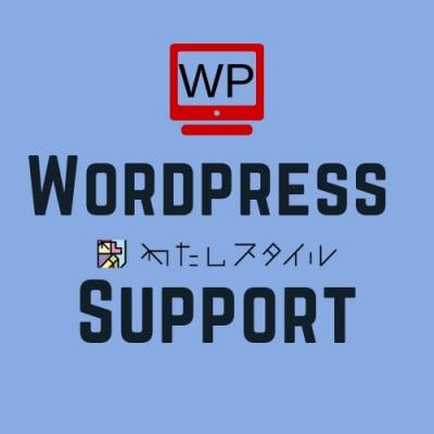WordPress継続サポート