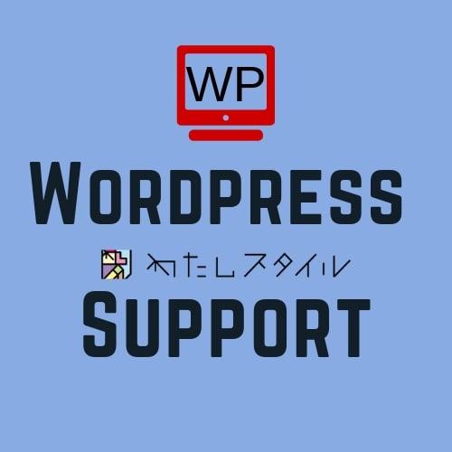 WordPress継続サポートのイメージその1